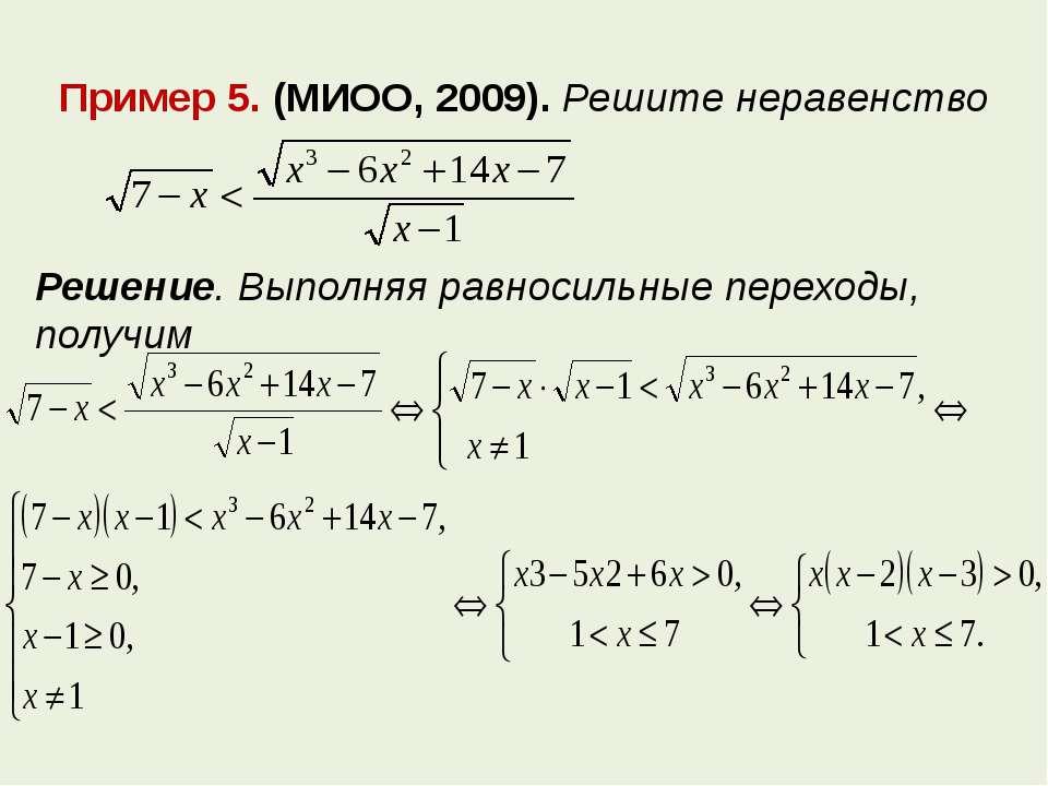Пример 5. (МИОО, 2009). Решите неравенство Решение. Выполняя равносильные пер...