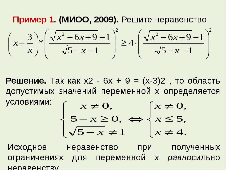 Пример 1. (МИОО, 2009). Решите неравенство Решение. Так как x2 - 6x + 9 = (x-...
