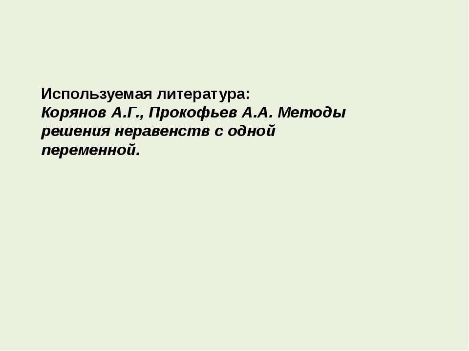 Используемая литература: Корянов А.Г., Прокофьев А.А. Методы решения неравенс...