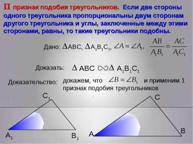 докажем, что и применим 1 признак подобия треугольников А С В В1 С1 А1 II при...