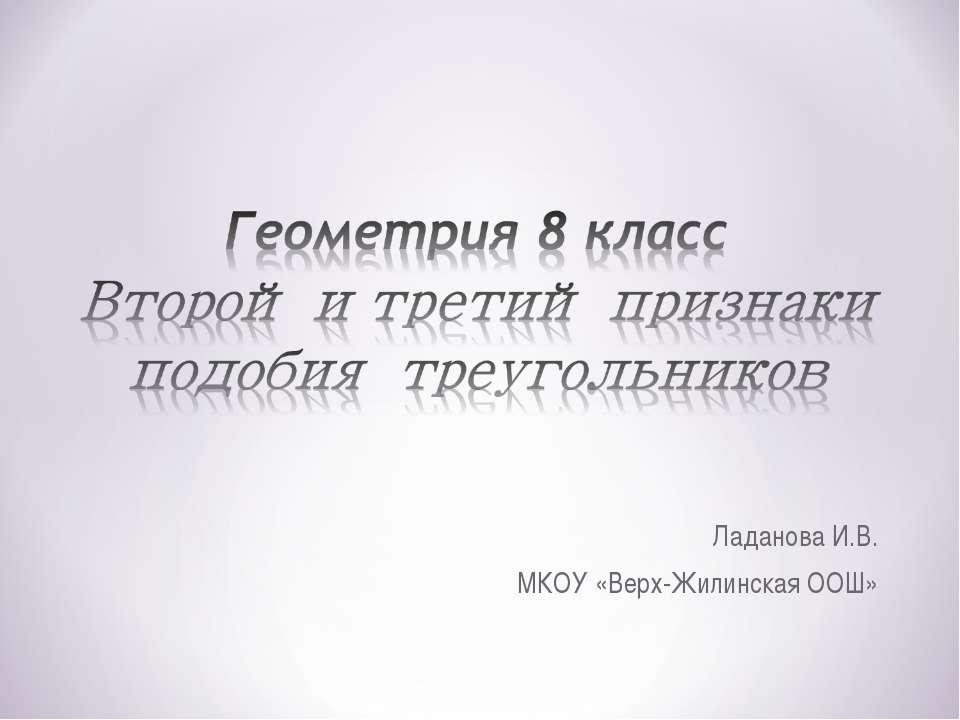 Ладанова И.В. МКОУ «Верх-Жилинская ООШ»