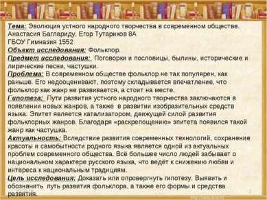 * * Тема: Эволюция устного народного творчества в современном обществе. Анаст...