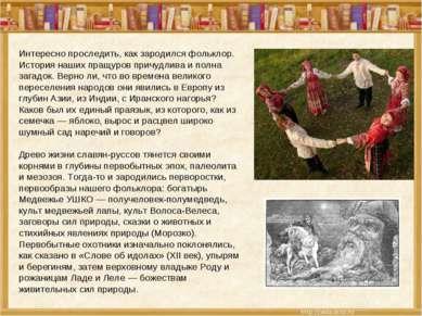 Интересно проследить, как зародился фольклор. История наших пращуров причудли...