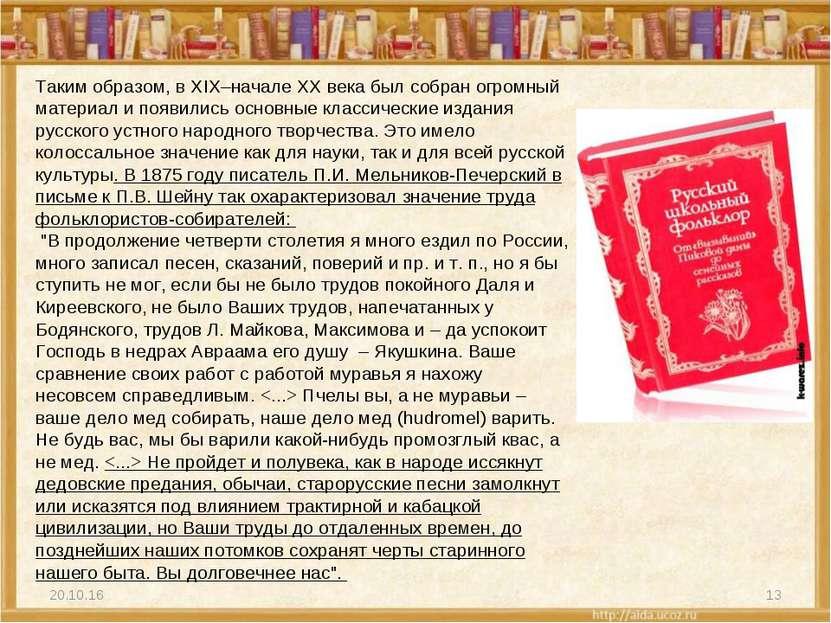 * * Таким образом, в XIX–начале XX века был собран огромный материал и появил...