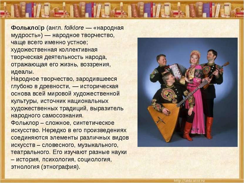 Фолькло р(англ.folklore— «народная мудрость»)— народное творчество, чаще ...