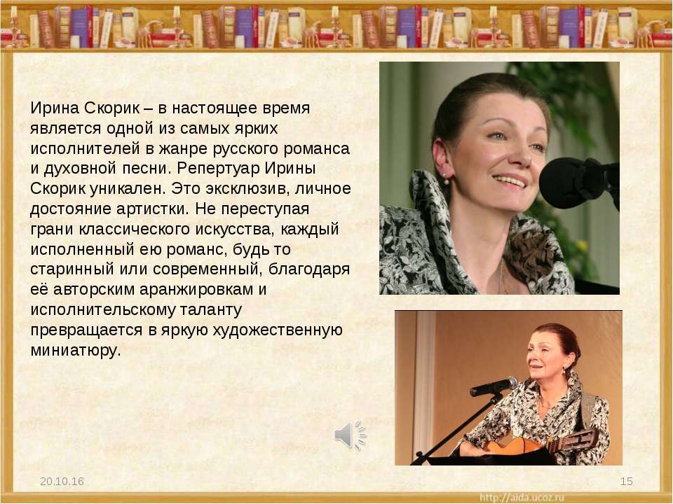 * * Ирина Скорик – в настоящее время является одной из самых ярких исполнител...