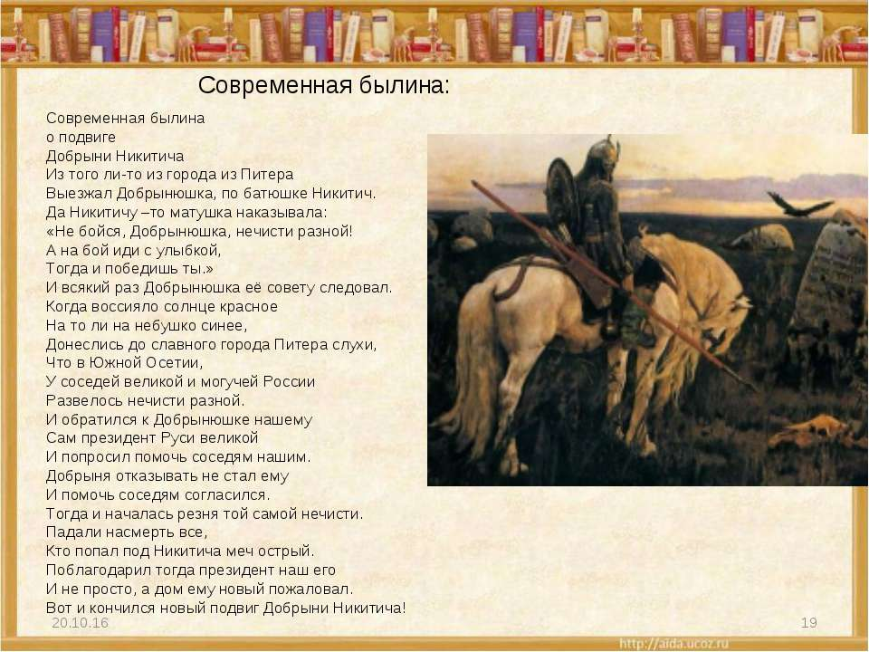 * * Современная былина: Современная былина о подвиге Добрыни Никитича Из того...