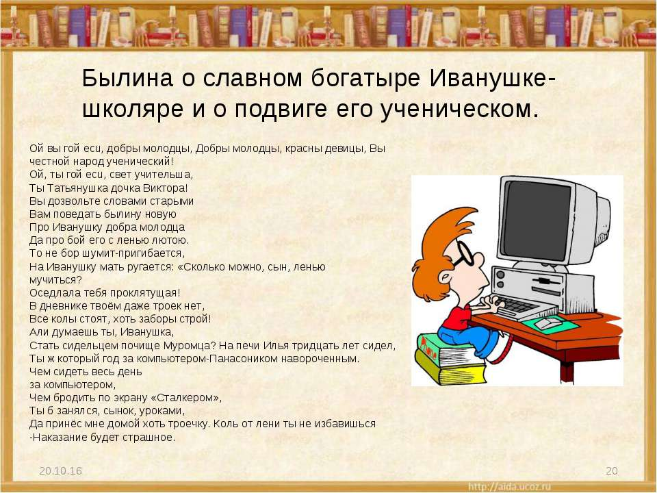 * * Былина о славном богатыре Иванушке-школяре и о подвиге его ученическом. О...