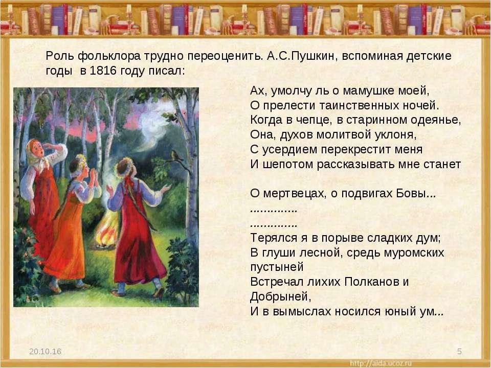 * * Роль фольклора трудно переоценить. А.С.Пушкин, вспоминая детские годы в 1...