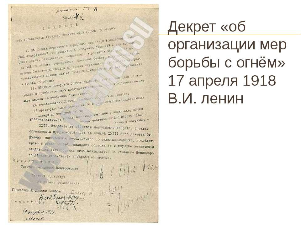 Декрет «об организации мер борьбы с огнём» 17 апреля 1918 В.И. ленин