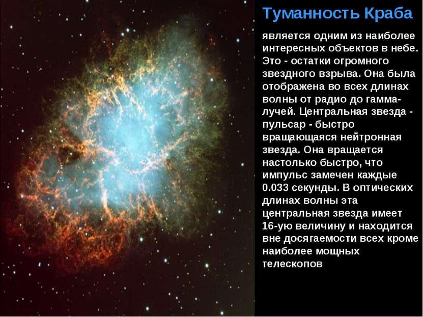 Туманность Краба является одним из наиболее интересных объектов в небе. Это -...