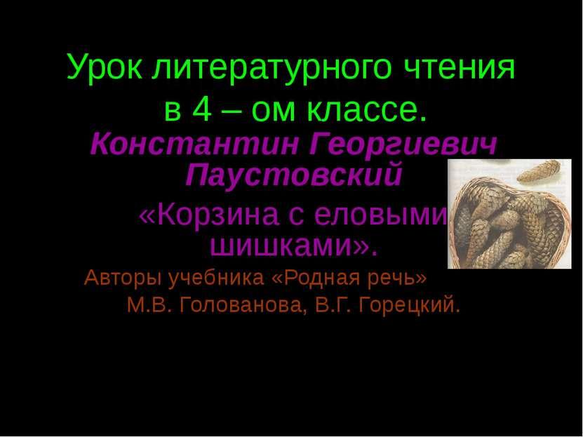Урок литературного чтения в 4 – ом классе. Константин Георгиевич Паустовский ...