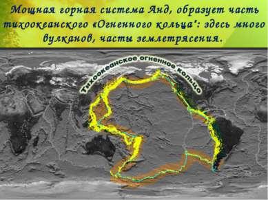 """Мощная горная система Анд, образует часть тихоокеанского «Огненного кольца"""": ..."""
