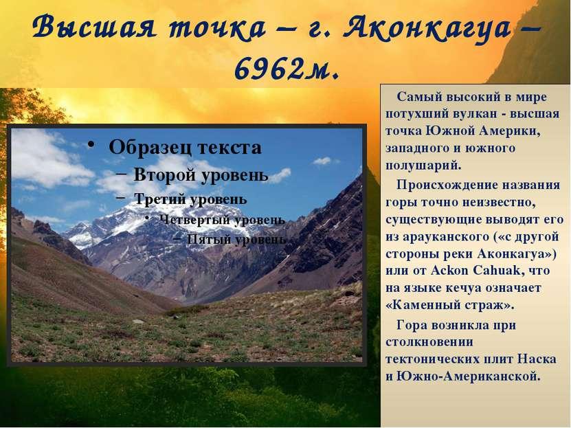 Высшая точка – г. Аконкагуа – 6962м. Самый высокий в мире потухший вулкан - в...