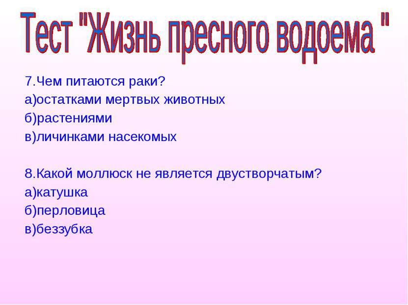 7.Чем питаются раки? а)остатками мертвых животных б)растениями в)личинками на...