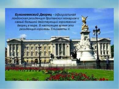 Букингемский Дворец - официальная лондонская резиденция британских монархов и...