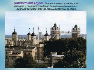 Лондонский Тауэр - был крепостью, королевским дворцом, и тюрьмой (особенно дл...