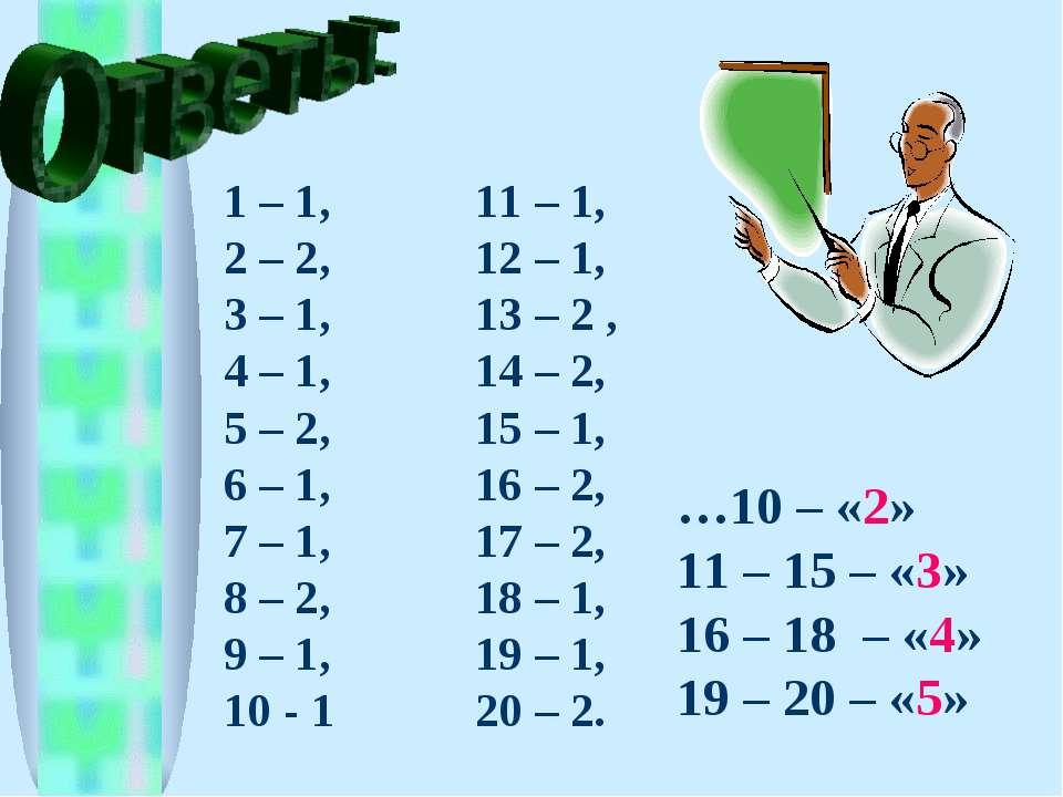 1 – 1, 2 – 2, 3 – 1, 4 – 1, 5 – 2, 6 – 1, 7 – 1, 8 – 2, 9 – 1, 10 - 1 11 – 1,...