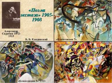 Александр Скрябин 1872-1915 «Поэма экстаза» 1905-1908 «Композиция 7» «Маленьк...