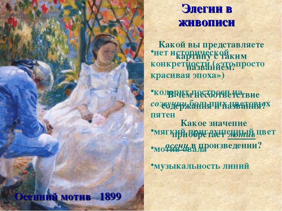 Осенний мотив 1899 Элегии в живописи Какой вы представляете картину с таким н...