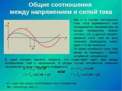 Общие соотношения между напряжением и силой тока Как и в случае постоянного т...