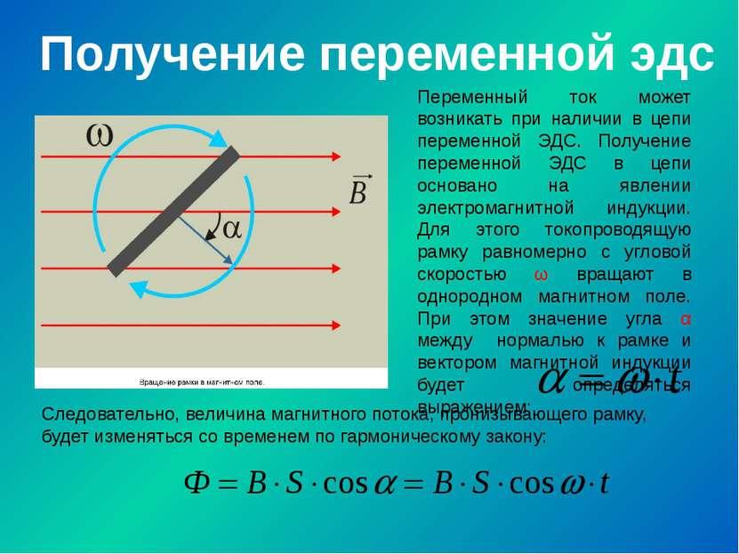 Переменный ток может возникать при наличии в цепи переменной ЭДС. Получение п...
