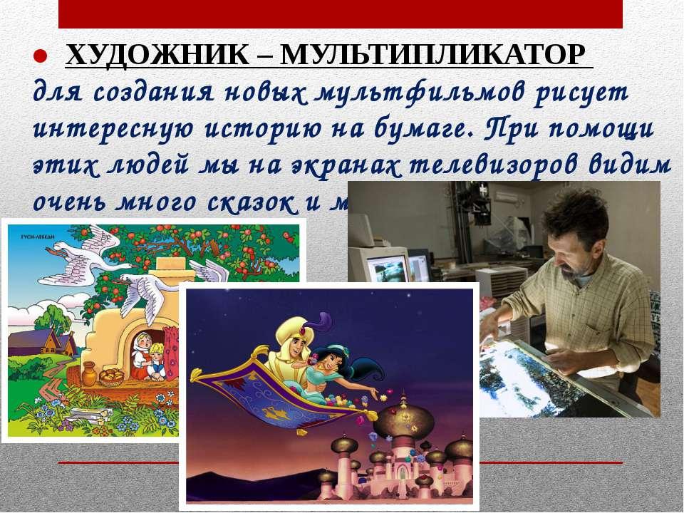● ХУДОЖНИК – МУЛЬТИПЛИКАТОР для создания новых мультфильмов рисует интересную...