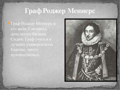 Граф Роджер Меннерс и его жена Елизавета, дочь поэта Филипа Сидни. Граф училс...