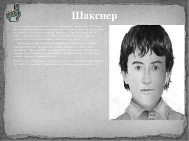 Что же документально известно о том, кого считают автором пьес ,Шакспере из С...