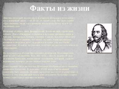 Факты из жизни Лингвистический анализ пьес и сонетов Шекспира показывает: его...