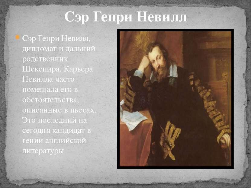 Сэр Генри Невилл, дипломат и дальний родственник Шекспира. Карьера Невилла ча...