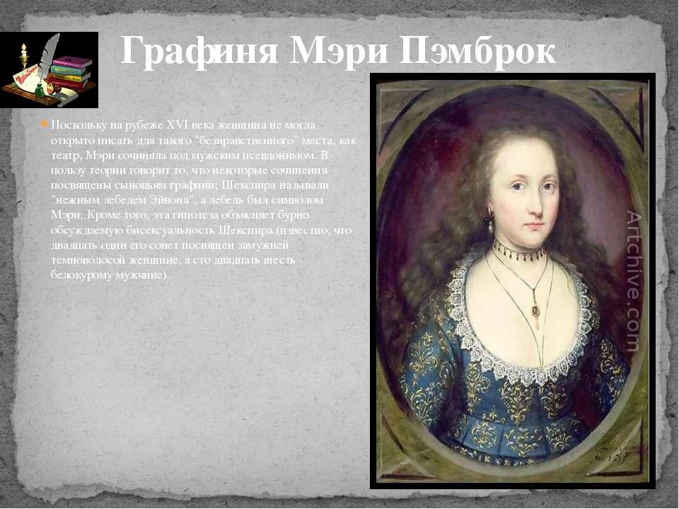 """Поскольку на рубеже XVI века женщина не могла открыто писать для такого """"безн..."""