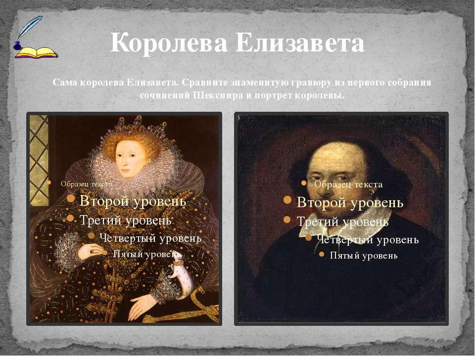 Сама королева Елизавета. Сравните знаменитую гравюру из первого собрания сочи...
