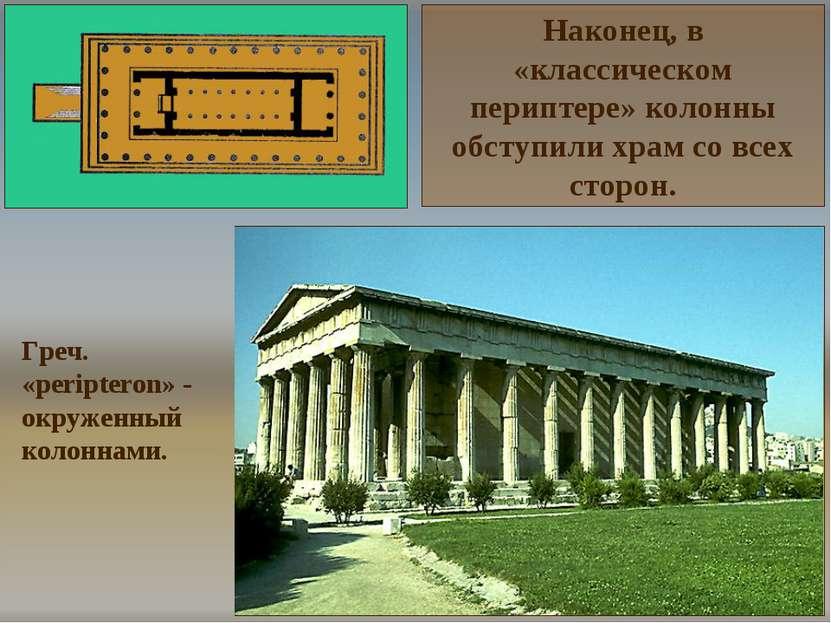 Греч. «peripteron» - окруженный колоннами. Наконец, в «классическом периптере...