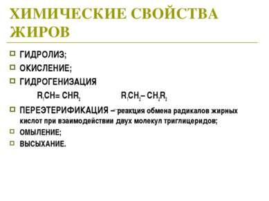 ХИМИЧЕСКИЕ СВОЙСТВА ЖИРОВ ГИДРОЛИЗ; ОКИСЛЕНИЕ; ГИДРОГЕНИЗАЦИЯ R1CH= CHR2 R1CH...