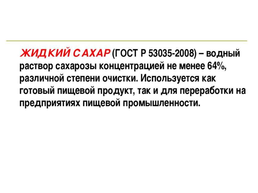 ЖИДКИЙ САХАР (ГОСТ Р 53035-2008) – водный раствор сахарозы концентрацией не м...