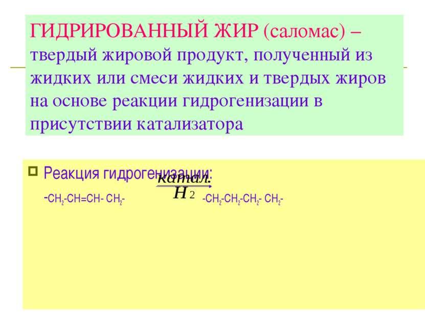 ГИДРИРОВАННЫЙ ЖИР (саломас) – твердый жировой продукт, полученный из жидких и...