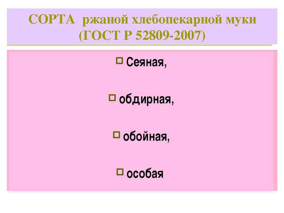 СОРТА ржаной хлебопекарной муки (ГОСТ Р 52809-2007) Сеяная, обдирная, обойная...