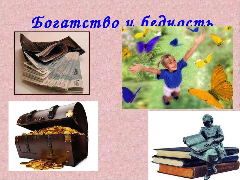 Богатство и бедность