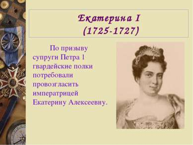 Екатерина I (1725-1727) По призыву супруги Петра 1 гвардейские полки потребов...