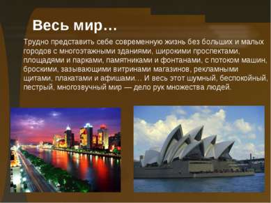 Весь мир… Трудно представить себе современную жизнь без больших и малых город...
