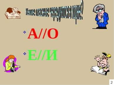 А//О Е//И 2