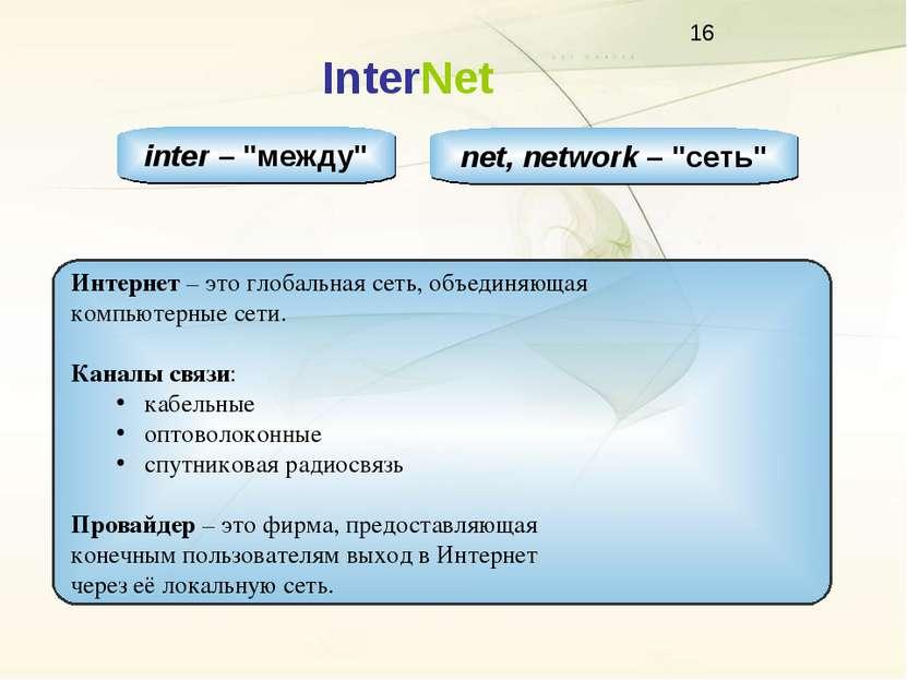 """InterNet inter – """"между"""" net, network – """"сеть"""" Интернет – это глобальная сеть..."""