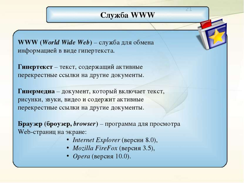 Служба WWW WWW (World Wide Web) – служба для обмена информацией в виде гиперт...