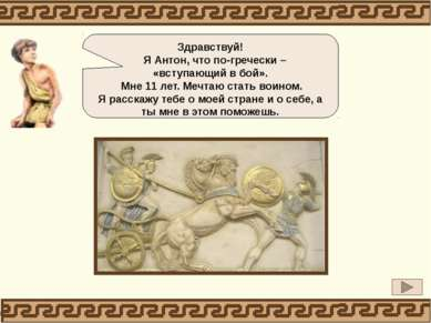 Здравствуй! Я Антон, что по-гречески – «вступающий в бой». Мне 11 лет. Мечтаю...