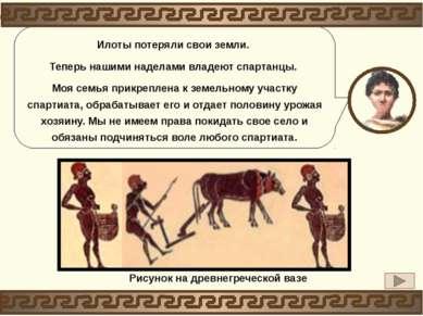 Рисунок на древнегреческой вазе Илоты потеряли свои земли. Теперь нашими наде...