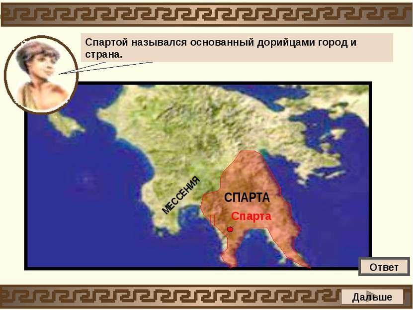 МЕССЕНИЯ СПАРТА Спарта Почему на карте две Спарты? Спартой назывался основанн...