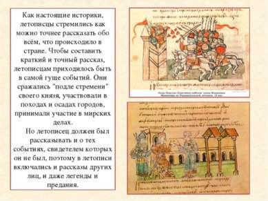 Как настоящие историки, летописцы стремились как можно точнее рассказать обо ...