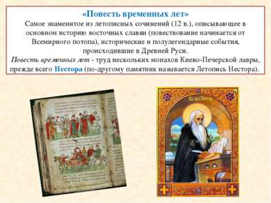 «Повесть временных лет» Самое знаменитое из летописных сочинений (12 в.), опи...