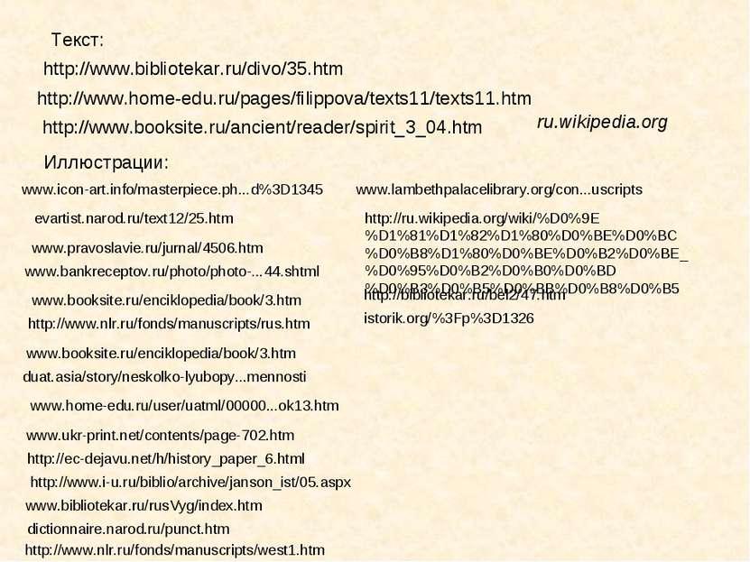 http://www.bibliotekar.ru/divo/35.htm http://www.home-edu.ru/pages/filippova/...